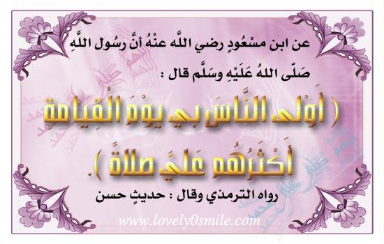 موسوعة البطاقات الإسلامية 006