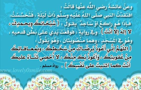 موسوعة البطاقات الإسلامية 008