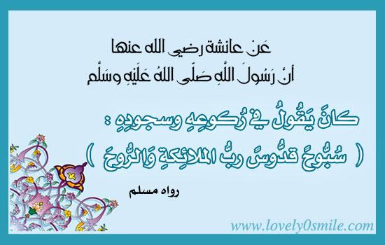 موسوعة البطاقات الإسلامية 009