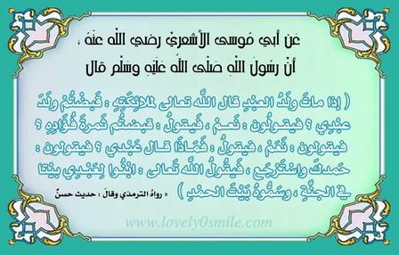موسوعة البطاقات الإسلامية 010