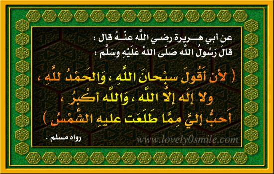 موسوعة البطاقات الإسلامية 012