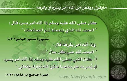 موسوعة البطاقات الإسلامية 013