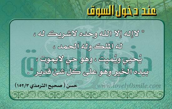 موسوعة البطاقات الإسلامية 016