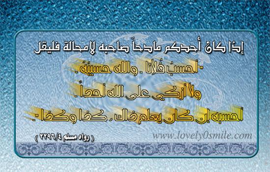 موسوعة البطاقات الإسلامية 019