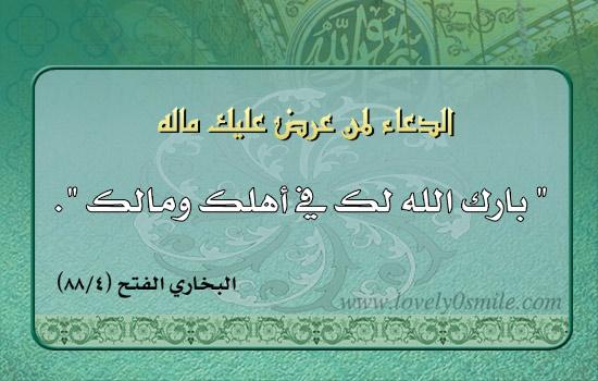 موسوعة البطاقات الإسلامية 020