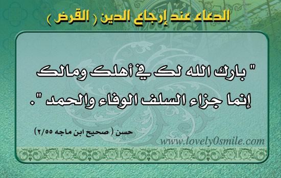 موسوعة البطاقات الإسلامية 022