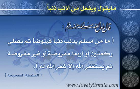 موسوعة البطاقات الإسلامية 025
