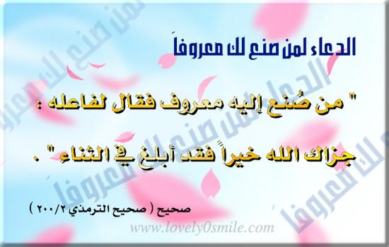 موسوعة البطاقات الإسلامية 028