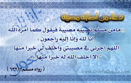 موسوعة البطاقات الإسلامية 030