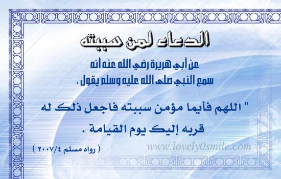 موسوعة البطاقات الإسلامية 031