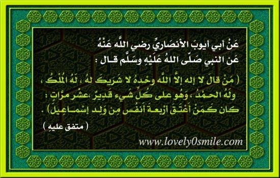موسوعة البطاقات الإسلامية 032