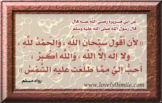 موسوعة البطاقات الإسلامية 033