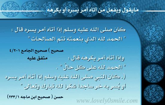 موسوعة البطاقات الإسلامية 035