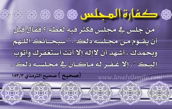 موسوعة البطاقات الإسلامية 037