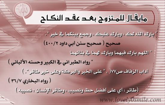 موسوعة البطاقات الإسلامية 040
