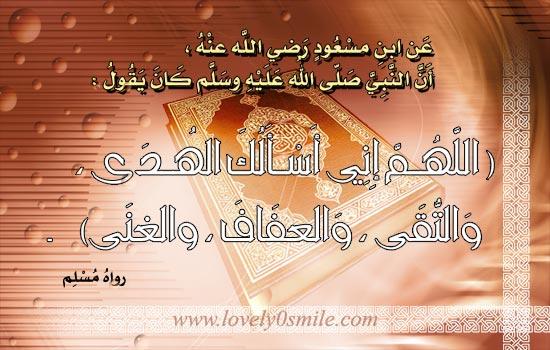 الاذكار للتذكار احاديث عن رَسول الله صلي الله صلي الله عليه وسلم - صفحة 7 056