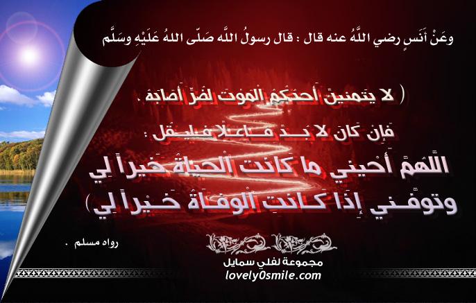 _-_أحاديـــــــــــــث نبوية_-_ 099