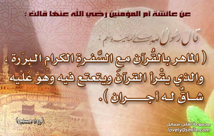 _-_أحاديـــــــــــــث نبوية_-_ 154