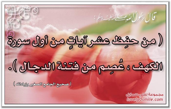 _-_أحاديـــــــــــــث نبوية_-_ 179