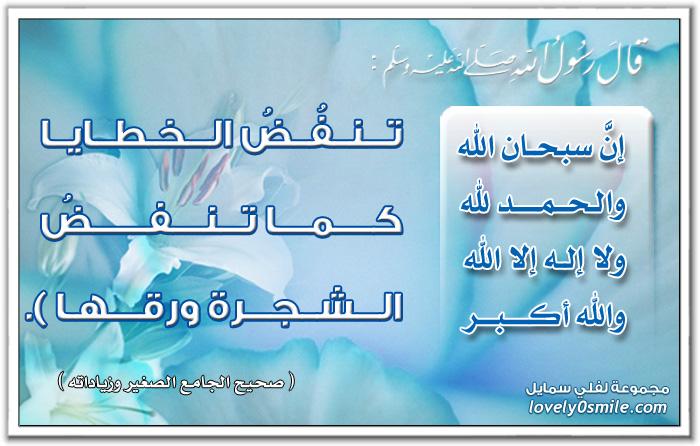 _-_أحاديـــــــــــــث نبوية_-_ 186