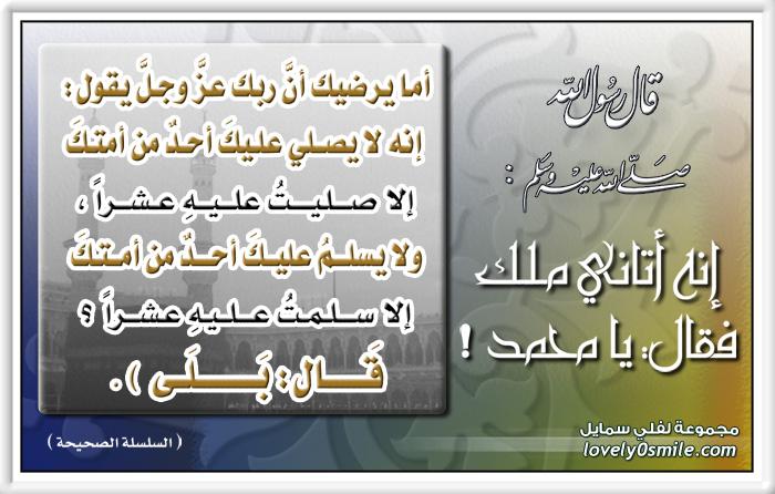 : سجل دخولك للمنتدي بالصلاة علي رسول الله صلي الله علية وسلم  - صفحة 5 259