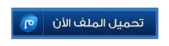 التوزيعات السنوية لمواد التعليم المتوسط طبعة جوان2013 الجزائر.pdf  Download-button