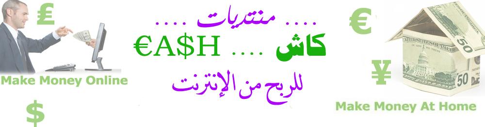 منتديات كاش .... A$H€