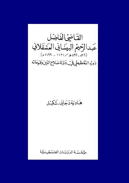 موسوعة كتب القائد صلاح الدين الايوبي F1eppnp4qgl