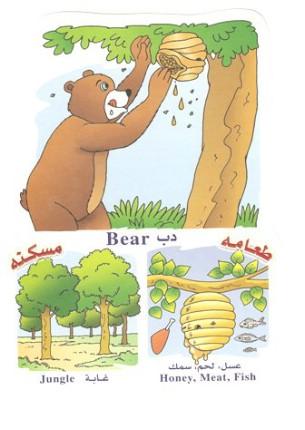 الحيوانات بالعربي والانجليزي  051410180507y2q5335j1ulgwo7x