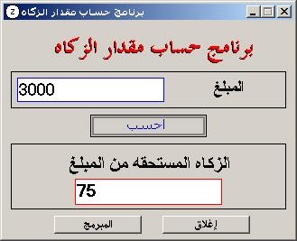 برنامج حساب مقدار الزكاة 042611080453smgiu8o5u68ol