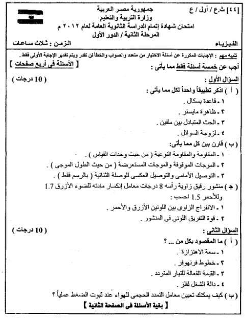 امتحانات الثانويه من مصراوى222012 062012040651t23ni728xt