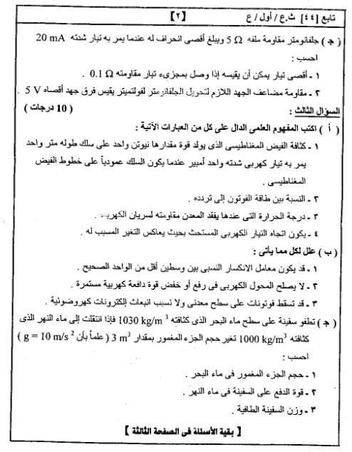 امتحانات الثانويه من مصراوى222012 062012040651vj4q783of15pyke9