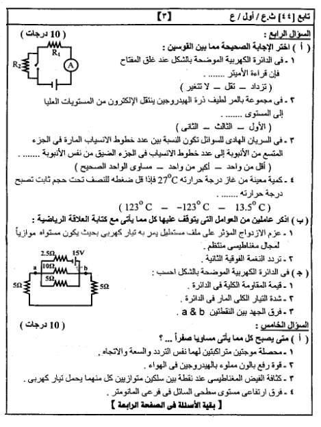 امتحانات الثانويه من مصراوى222012 062012040651yiv6r6l74eocpsnx3il730fn