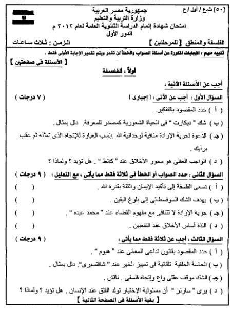 امتحانات الثانويه من مصراوى222012 0623120506473gzv5kvkt3b4vtlpjjoa