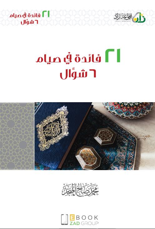 كتاب 21 فائدة في صيام الست من شوال بحجم 2 ميجا 15599267421