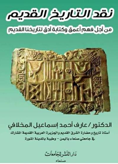 نقد التاريخ القديم  د عارف احمد اسماعيل المخلافي 15688816341