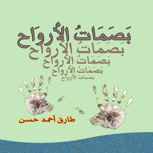 كتب فلسفة : حمل مجاناً كتابي عصر الحكمة، بصمات الأرواح - للكاتب طارق أحمد حسن 15703604931