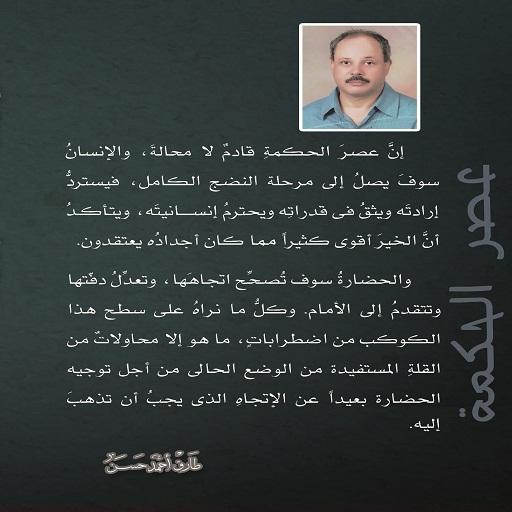 كتب فلسفة : حمل مجاناً كتابي عصر الحكمة، بصمات الأرواح - للكاتب طارق أحمد حسن 15703604935