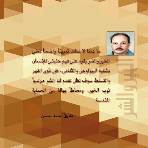 حمل مجاناً كتاب الخير والشر. مع الترجمة الإنجليزية كاملة - للكاتب طارق أحمد حسن 15703997914