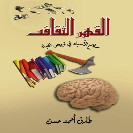 حمل مجاناً كتاب القهر الثقافى . مع الترجمة الإنجليزية كاملة - للكاتب طارق أحمد حسن 15704017103