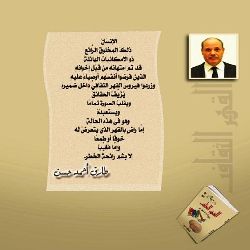 حمل مجاناً كتاب القهر الثقافى . مع الترجمة الإنجليزية كاملة - للكاتب طارق أحمد حسن 15704017104