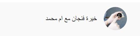 قناة  خيرة فنجان مع ام محمد 15741420171
