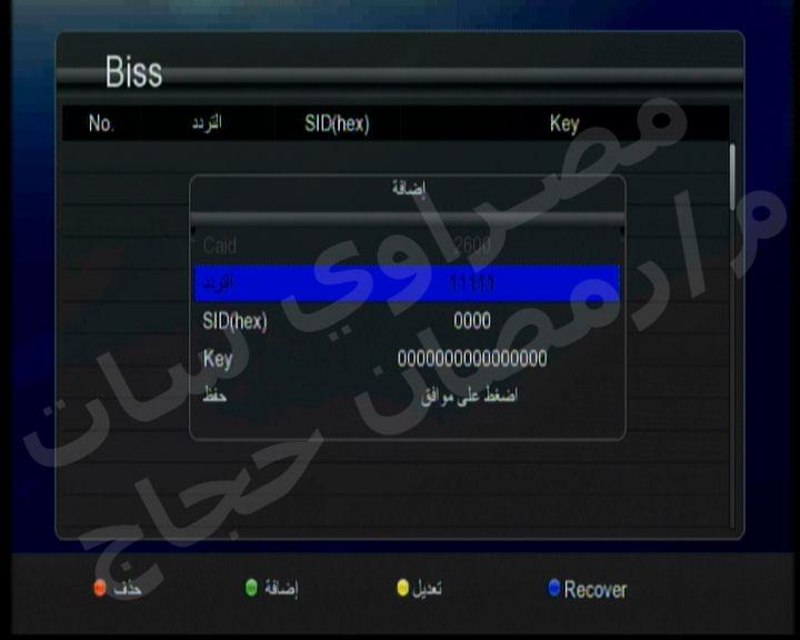 ▓▒░ أدخال الشفرة يدوي لـــ Astra 10000 G HD Mini / 7000 G HD Mini / 9000 G HD Mini / 10000 G Ace HD Mini / 10300 G HD Mini / 10400 HD MINI السوفـت الق 15756490488