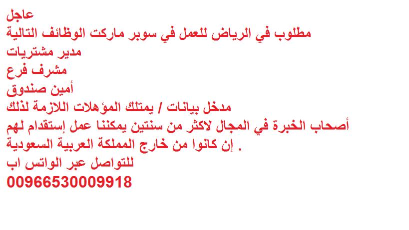 وظائف في الرياض 15763745912