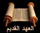 شبهات وهمية حول الأسفار الشعرية Download-ot-icon