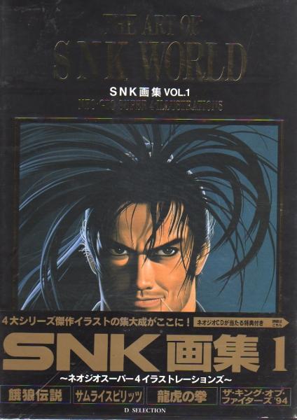 Artbook Snk ISBN4-07-302497-3