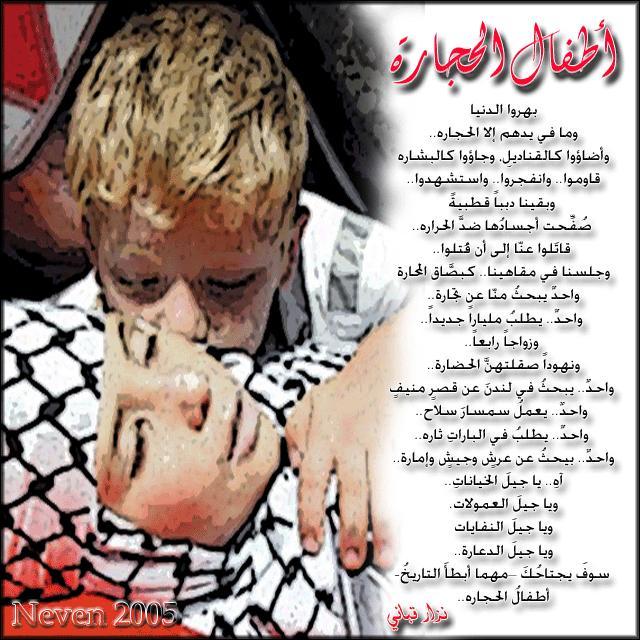 قصيده هديه لاهل غزه والشهداء فى سبيل الله Nezarfalstenya