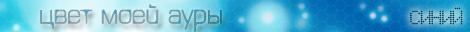 ШКОЛА РИТУАЛЬНОЙ И ГРАФИЧЕСКОЙ МАГИИ  (Легенда) - Страница 10 Blue