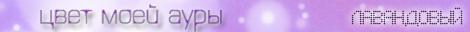 """Принимаем заявки на конкурс """"В поисках магического артефакта"""" - Страница 2 Lavanda"""