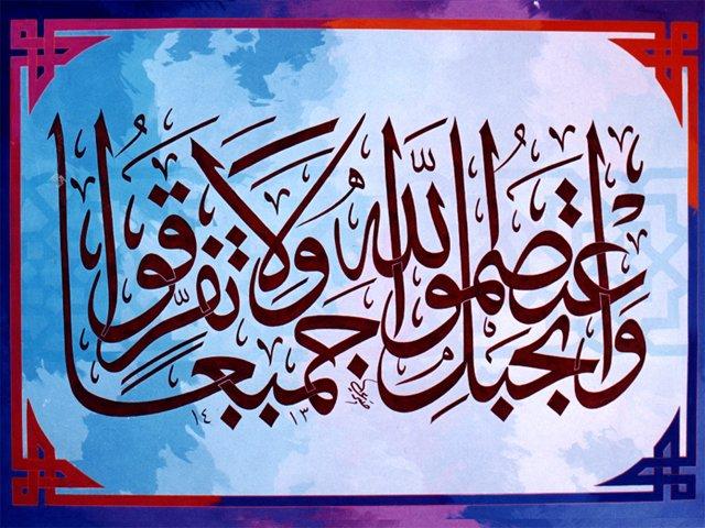 ابدأ يومك بذكر آية قرآنية ثم الصلاة على الحبيب المصطفى محمد  صلى الله عليه وسلم  -2- - صفحة 25 14_3251_1066475719